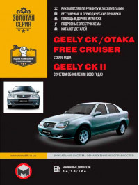 Geely CK / Geely CK-2 / Geely Otaka / Geely Free Cruiser с 2005 года, книга по ремонту и каталог деталей в электронном виде