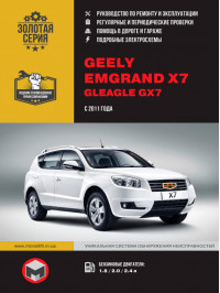 Geely Emgrand X7 / Gleagle GX7 since 2011, service e-manual (in Russian)