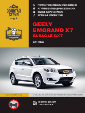 Руководство по ремонту Geely Emgrand X7 / Gleagle GX7 с 2011 года в электронном виде