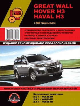Руководство по ремонту Great Wall Hover H3 / Haval H3 с 2009 года в электронном виде
