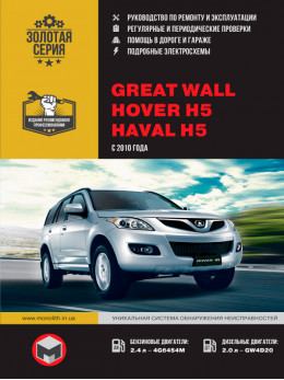 Great Wall Hover H5 / Haval H5 с 2010 года, книга по ремонту в электронном виде