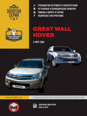 Руководство по ремонту Great Wall Hover с 2007 года в электронном виде
