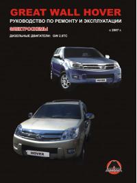 Great Wall Hover с 2007 года (дизельные двигатели), книга по ремонту в электронном виде