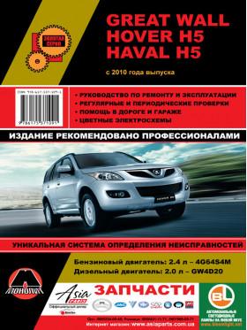 Руководство по ремонту Great Wall Hover H5 / Haval H5 с 2010 года в электронном виде