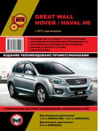 Great Wall Hover H6 / Haval H6 с 2011 года, книга по ремонту в электронном виде
