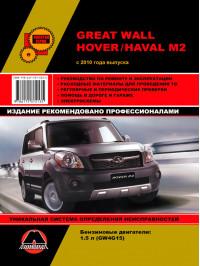 Great Wall Hover M2 / Haval M2 с 2010 года (с учетом обновлений 2012 и 2014 года), книга по ремонту в электронном виде