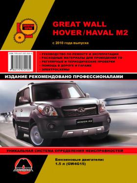 Руководство по ремонту Great Wall Hover M2 / Haval M2 с 2010 года (с учетом обновлений 2012 и 2014 года) в электронном виде
