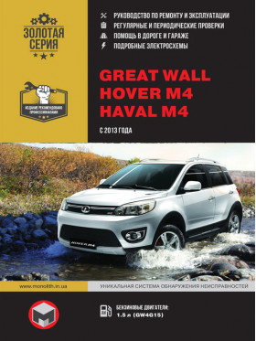 Repair manual for Great Wall Hover M4 / Haval M4 cars with 2013 in the eBook (in Russian)