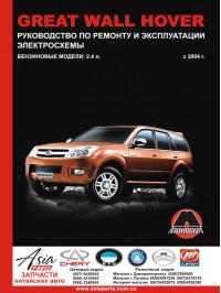 Great Wall Hover с 2004 года (бензиновые двигатели), книга по ремонту в электронном виде