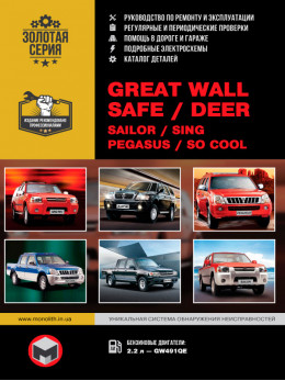 Great Wall Safe / Deer / Sailor / Sing / Pegasus / Socool, книга по ремонту и каталог деталей в электронном виде