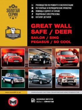 Руководство по ремонту и каталог деталей Great Wall Safe / Deer / Sailor / Sing / Pegasus / Socool с двигателем 2,2 литра в электронном виде