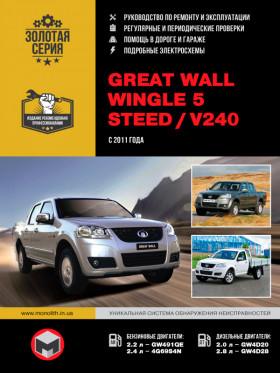 Руководство по ремонту Great Wall Wingle 5 / Great Wall Steed / Great Wall V240 с 2011 года в электронном виде