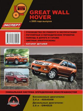 Руководство по ремонту и каталог деталей Great Wall Hover с 2005 года в электронном виде