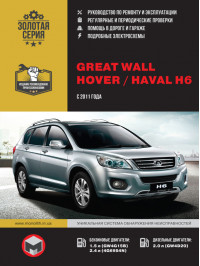 Great Wall Hover H6 / Haval H6 since 2011, service e-manual (in Russian)