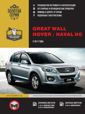 Руководство по ремонту Great Wall Hover H6 / Haval H6 с 2011 года в электронном виде