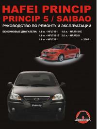 Hafei Princip / Hafei Princip 5 / Hafei Saibao с 2006 года, книга по ремонту и каталог деталей в электронном виде