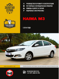 Haima M3 c 2014 года, книга по ремонту в электронном виде