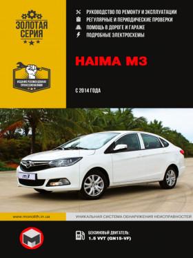 Руководство по ремонту Haima M3 c 2014 года в электронном виде