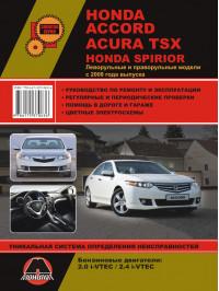 Honda Accord / Honda Spirior / Acura TSX c 2008 года, книга по ремонту в электронном виде