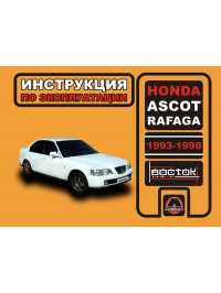 Honda Ascot / Honda Rafaga с 1993 по 1998 год, инструкция по эксплуатации в электронном виде
