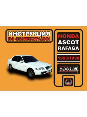 Руководство по эксплуатации Honda Ascot / Honda Rafaga с 1993 по 1998 год в электронном виде