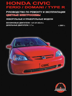 Руководство по ремонту Honda Civic / Honda Civic Ferio / Honda Civic Domani / Honda Civic Type R с 2001 по 2005 год в электронном виде