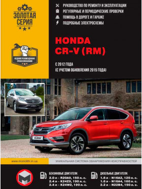 Repair manual for Honda CR-V (RM) cars with 2012 (taking into account the 2015 update) in the eBook (in Russian)