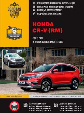 Руководство по ремонту Honda CR-V (RM) с 2012 года (с учетом обновления 2015 года) в электронном виде