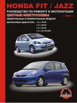 Honda Fit / Honda Jazz c 2001 года, книга по ремонту в электронном виде