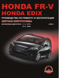 Honda FR-V / Honda Edix c 2004 года, книга по ремонту в электронном виде