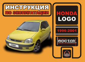 Руководство по эксплуатации Honda Logo с 1996  по 2000 год в электронном виде