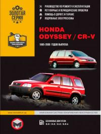 Honda CR-V / Honda Odyssey с 1995 по 2000 год, книга по ремонту в электронном виде