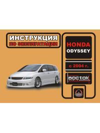 Honda Odyssey с 2004 года, инструкция по эксплуатации в электронном виде