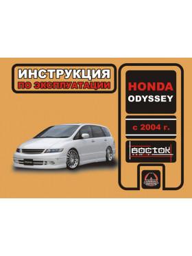 Руководство по эксплуатации Honda Odyssey с 2004 года в электронном виде