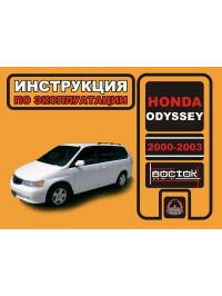 Honda Odyssey с 2000 по 2003 год, инструкция по эксплуатации в электронном виде