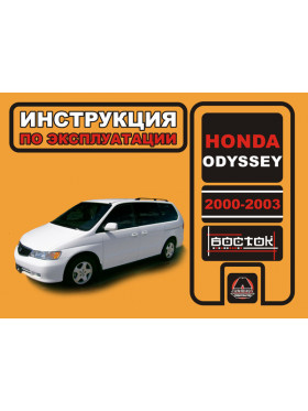 Руководство по эксплуатации Honda Odyssey с 2000 по 2003 год в электронном виде