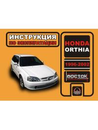 Honda Orthia с 1996 по 2002 год, инструкция по эксплуатации в электронном виде