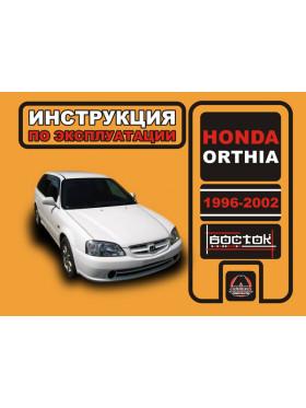 Руководство по эксплуатации Honda Orthia с 1996 по 2002 год в электронном виде