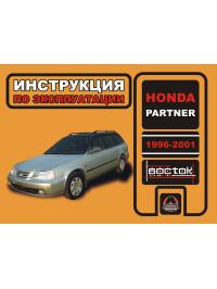 Honda Partner с 1996 по 2001 год, инструкция по эксплуатации в электронном виде