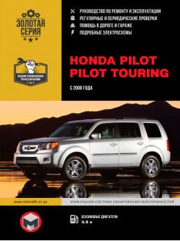 Honda Pilot / Pilot Touring c 2008 года, книга по ремонту в электронном виде