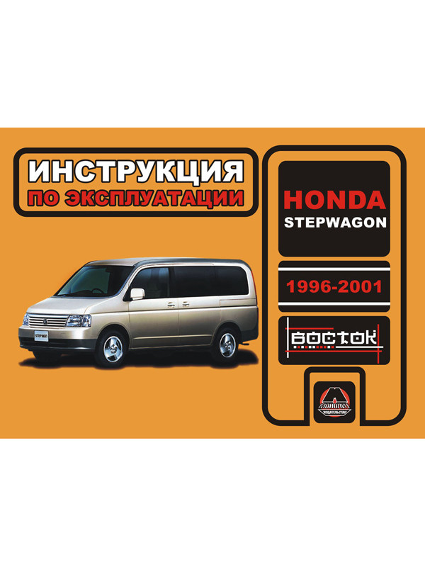 Service manual Honda Stepwagon cars from 1996 to 2001 in eBook (in Russian)