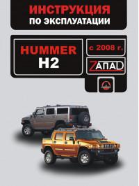 Hummer H2 с 2008 года, инструкция по эксплуатации в электронном виде