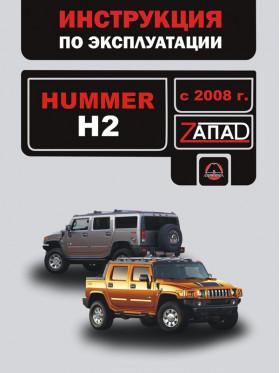 Руководство по эксплуатации Hummer H2 с 2008 года в электронном виде