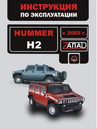 Hummer H2 с 2002 года, инструкция по эксплуатации в электронном виде