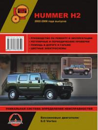 Hummer H2 / Hummer H2 SUT с 2002 года, книга по ремонту в электронном виде