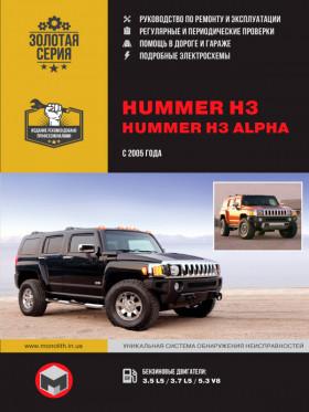 Руководство по ремонту Hummer H3 / Hummer H3 Alpha с 2005 года в электронном виде