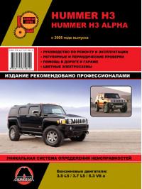 Hummer H3 / Hummer H3 Alpha с 2005 года, книга по ремонту в электронном виде