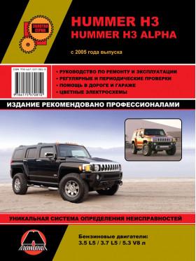 Руководство по ремонту Hummer H3 / Hummer H3 Alpha с 2008 года в электронном виде