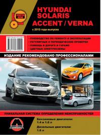 Hyundai Solaris / Hyundai Accent / Hyundai Verna с 2010 года, книга по ремонту в электронном виде