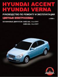 Hyundai Accent / Hyundai Verna с 2006 года (бензиновые двигатели), книга по ремонту в электронном виде